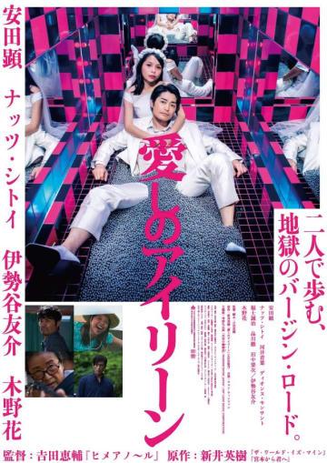 ポスタービジュアル - (C)2018「愛しのアイリーン」フィルムパートナーズ