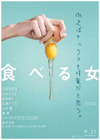 映画「食べる女」のティザービジュアル (C)2018「食べる女」倶楽部