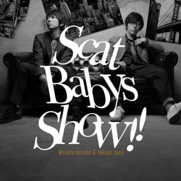 ▲「Scat Babys Show!!」ジャケット写真