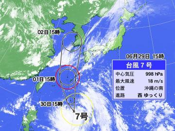 29日15時時点の台風の位置と今後の進路予想