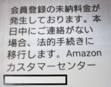 消費者庁が注意を呼び掛けている架空請求のショートメッセージ。インターネット通販大手「アマゾン」を装って有料動画の未払い料金名目で送られてくる