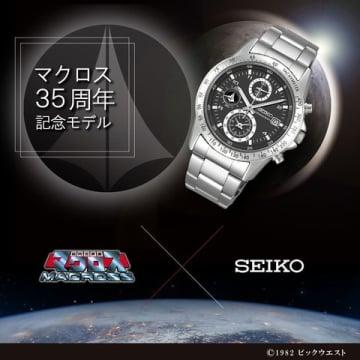 「超時空要塞マクロス」とSEIKOのコラボ腕時計「超時空要塞マクロス × SEIKO 地球統合軍モデル 35周年記念ウォッチ」(C)1982 ビックウエスト
