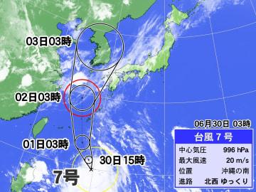 30日午前3時の台風7号の位置と今後の進路予想。