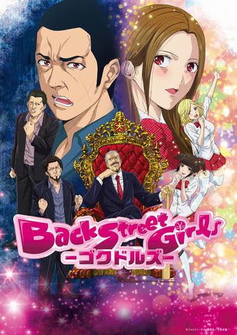 テレビアニメ「Back Street Girls -ゴクドルズ-」のビジュアル(C)ジャスミン・ギュ・講談社/犬金企画