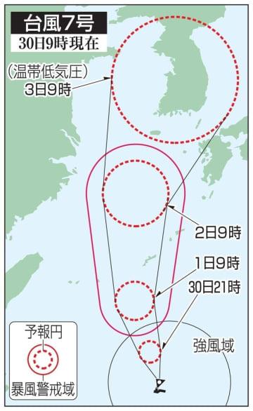 台風7号の予想進路 30日9時現在