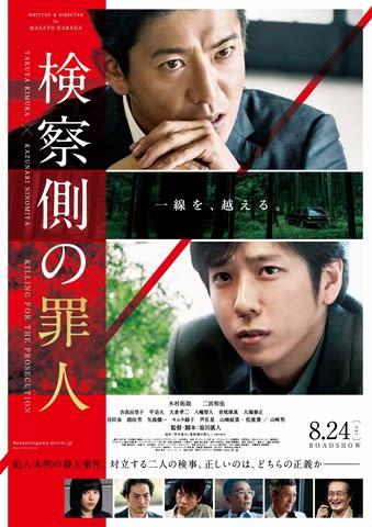 映画「検察側の罪人」の新ポスタービジュアル(C)2018 TOHO/JStorm