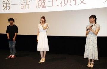 アニメ「異世界魔王と召喚少女の奴隷魔術」の第1話先行上映会に登場した(左から)水中雅章さん、芹澤優さん、和氣あず未さん