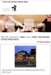 京都市観光協会とぐるなびが始めた外国人向け飲食店予約決済サービスの画面