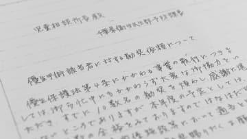 千葉県から児童相談所に向けて書かれた資料の写し。旧法に該当する児童に不妊手術を勧めるように要請している