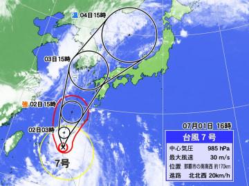 1日(日)午後4時の台風7号の位置と進路予想