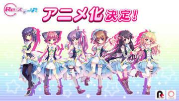 アニメ化される「Re:ステージ!」(C)Re:STAGE! PROJECT(C)美水かがみ/らっきー☆ぱらだいす