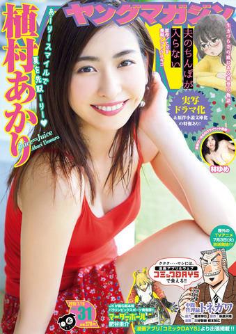 「週刊ヤングマガジン」第31号の表紙に登場した「Juice=Juice」の植村あかりさん(C)岡本武志/ヤングマガジン