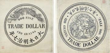 貨幣「貿易銀」の幻の試作図案(左)と実際に製造された図案