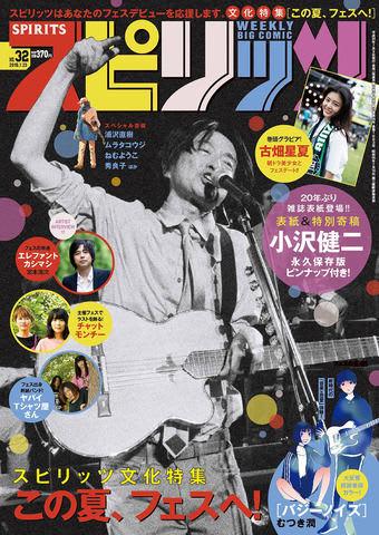 小沢健二さんが登場する「週刊ビッグコミックスピリッツ」32号の表紙=小学館提供