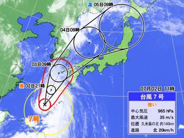 2日(月)午前11時の台風7号の位置と進路予想