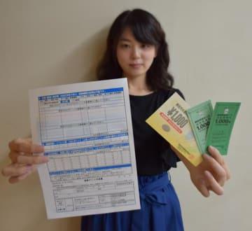 申請書(左)に受けた検診名などを記入して提出すると、商品券や回数券と交換できる