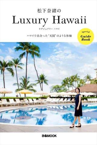 「松下奈緒のLuxury Hawaii」の表紙