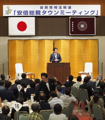 自民党埼玉県連が開いたタウンミーティングに出席した安倍首相=4日午後、さいたま市
