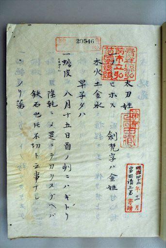 弘前藩に伝わる忍術書の原本。ヒキガエルの皮で刀の切れ味を高める術が記されている
