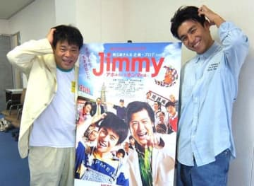 ポスターの前で得意のポーズを取るジミー大西(左)と中尾明慶=大阪市中央区の吉本興業本社