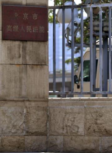 北京市の高級人民法院の壁に落書きされた「腐」「黒」の文字(右下)=6日(共同)