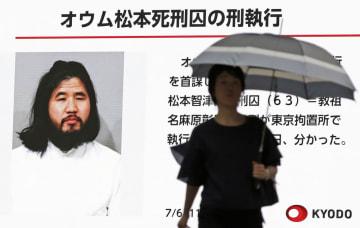 松本死刑囚らの刑執行を報じる東京都内の大型モニター=6日午後