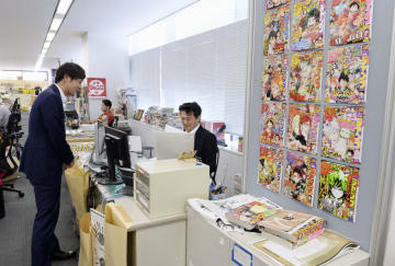 「週刊少年ジャンプ」編集部=東京都千代田区の集英社