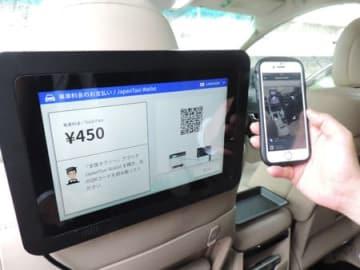 高速タクシーが導入するキャッシュレス決済用のタブレット端末。10日に利用を開始する(京都市伏見区)