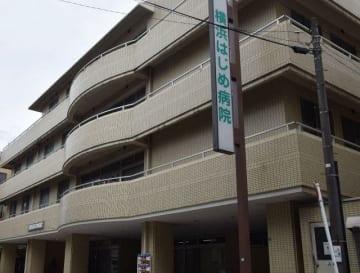 点滴連続中毒死事件が起きた旧大口病院=横浜市神奈川区