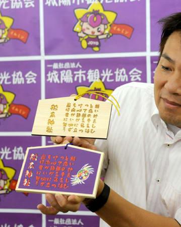 2018年度版の松本神社の絵馬。焼き付け版(上)と印刷板がある=城陽市寺田・市観光協会