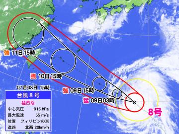 8日(日)午後3時の台風8号の位置と今後の進路予想