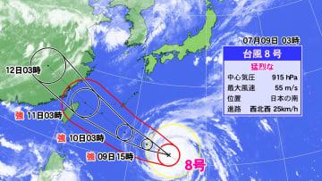 9日(月)午前3時時点の台風の位置と今後の進路予想