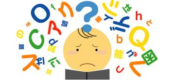 一人ひとり症状や文字が読みづらい理由は異なるが、ディスレクシアの人たちは、基本的に「音韻」に問題を抱えているという ©NPO EDGE