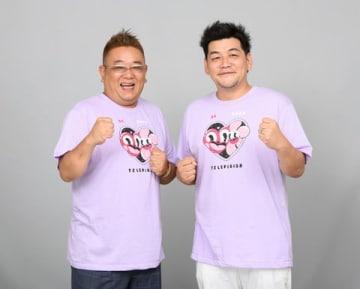 「24時間テレビ 愛は地球を救う」の番組パーソナリティーを務めるお笑いコンビ「サンドウィッチマン」の伊達みきおさん(左)と富澤たけしさん(C)日本テレビ