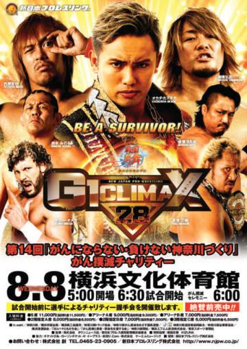 新日本プロレス横浜文化体育館「戦国炎舞 -KIZNA- Presents G1 CLIMAX 28」握手会も