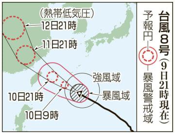 台風8号の予想進路(9日21時現在)