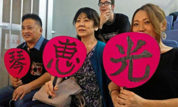 琴恵光の応援に訪れた(左から)父・柏谷正倫さん、母・多美さん、姉・朋美さん=8日午後、名古屋市中区・ドルフィンズアリーナ