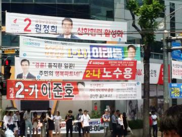 街角に掲げられた候補者たちの横断幕。日本と比較して韓国の選挙ポスターや選挙運動は派手といえる=原美和子撮影