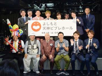 吉本興業が9月に福岡市に開業する常設劇場「よしもと天神ビブレホール」をPRする芸人ら=10日、福岡市