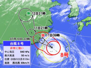 10日午後10時の台風8号の位置と今後の進路予想