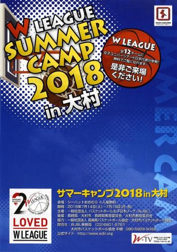 サマーキャンプ2018in大村のチラシ