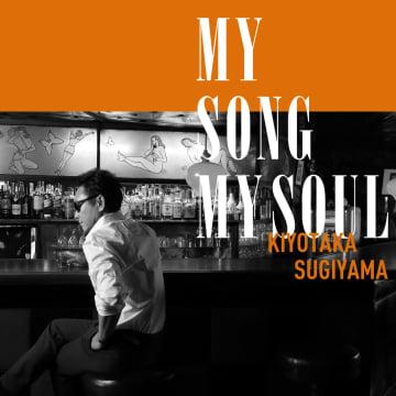 杉山清貴『MY SONG MY SOUL』