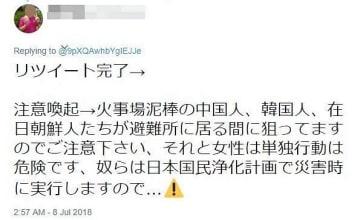 川崎市宮前区の男性が投稿した差別扇動するデマツイート(画像を一部修整しています)