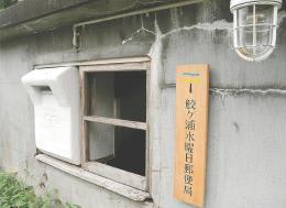 白色の「灯台ポスト」が目を引く鮫ケ浦水曜日郵便局