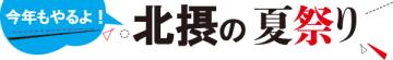 出典:リビング兵庫Web
