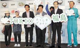 「ふくしまプライド。」の新CM発表会で魅力発信を誓った城島さん(前列左から3人目)、国分さん(同4人目)、内堀知事(同5人目)=11日、東京・虎ノ門