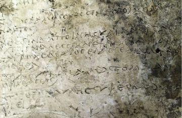 ギリシャ西部オリンピアで発掘した粘土板に刻まれた、叙事詩「オデュッセイア」の歌の一部(ギリシャ文化省提供・AP=共同)
