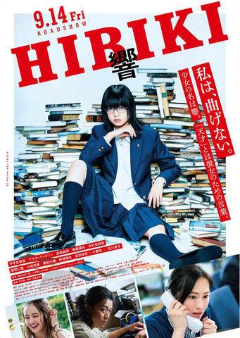 映画「響 -HIBIKI-」のメインビジュアル(C)2018映画「響 -HIBIKI-」製作委員会 (C)柳本光晴/小学館