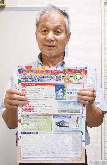 ポスターを持つ田村会長