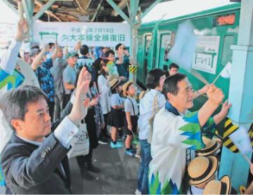 日田駅は喜びに沸いた。約1年ぶりに到着した観光列車「ゆふいんの森」を送り出す市民ら=14日午前10時47分、日田市、撮影・木本崇